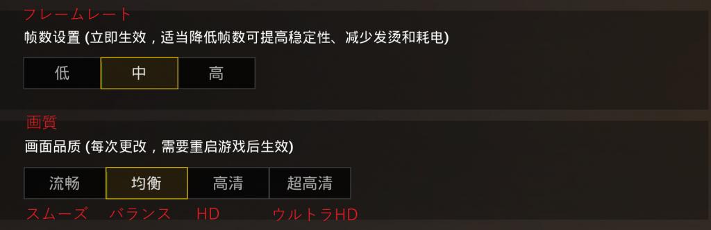画質設定画面の翻訳