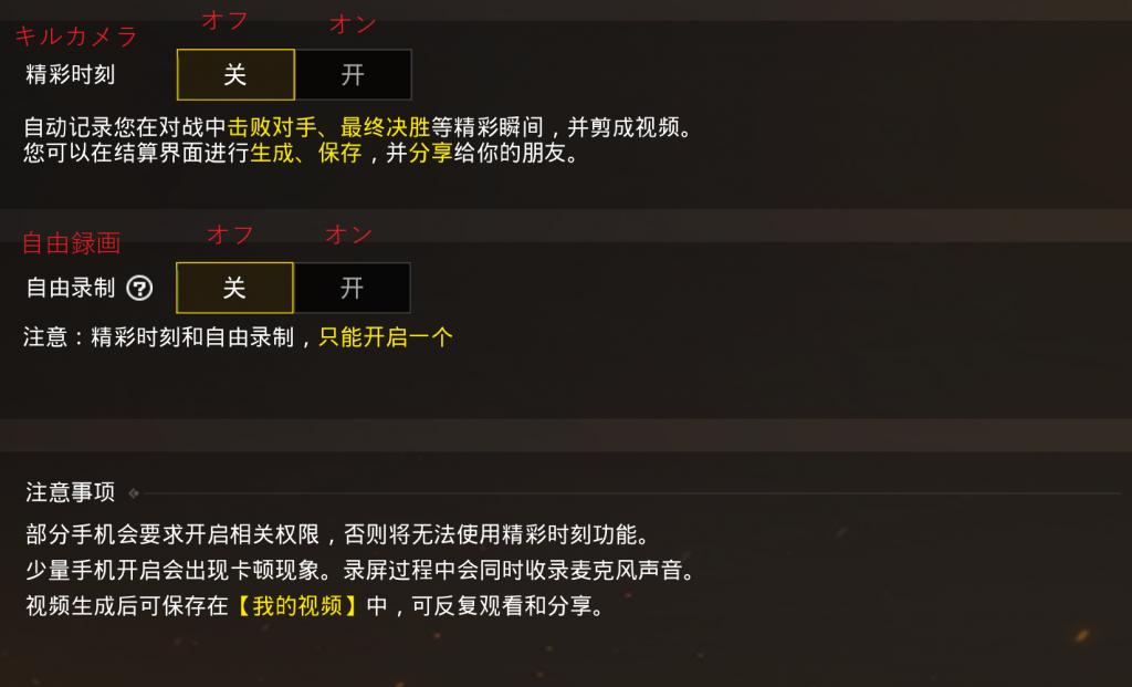 録画設定画面の翻訳