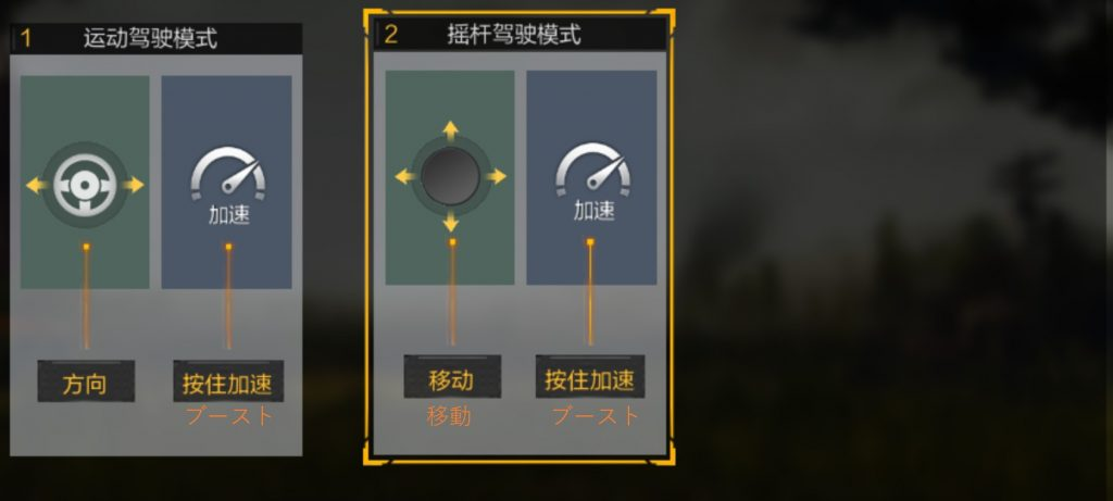 乗り物設定画面の翻訳