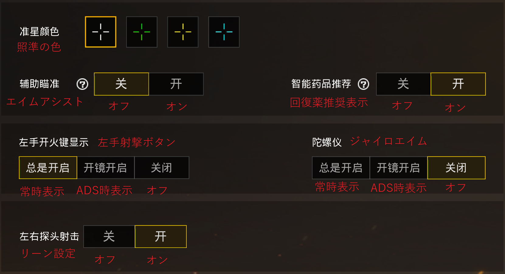 基礎設定画面の翻訳