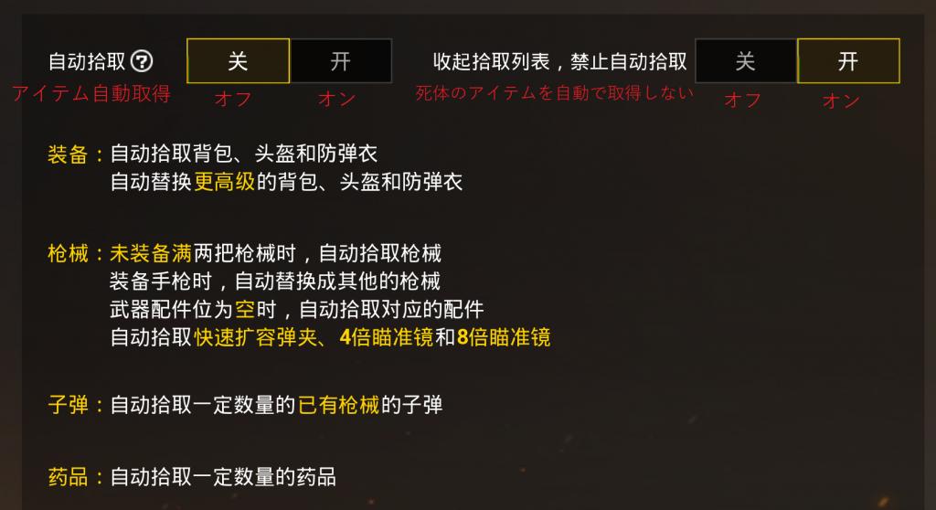 アイテム取得設定画面の翻訳