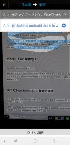 Galaxy S9+翻訳カメラ