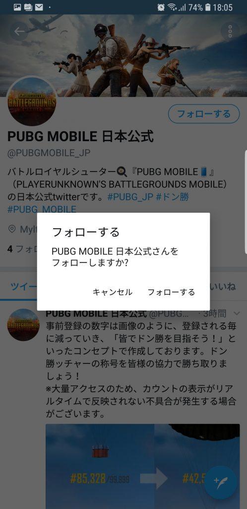 PUBG MOBILE Twitter事前登録