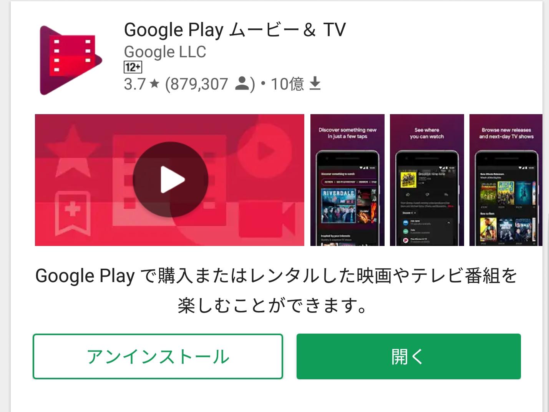 google ムービー&TV