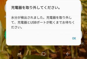 Galaxy S9 Plus 濡れた状態での警告通知