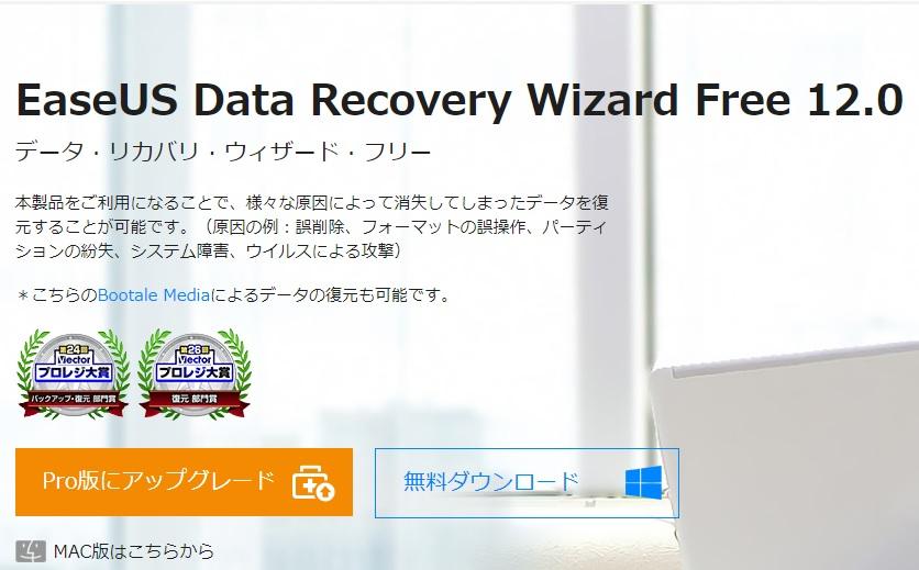 EaseUs Recovery Wizard 12.0