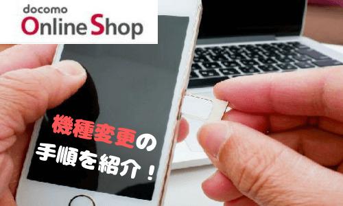 ドコモ オンライン ショップ 機種 変更 iphone
