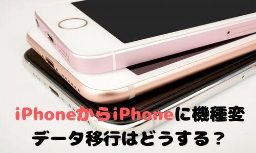 変更 自分 で iphone 機種